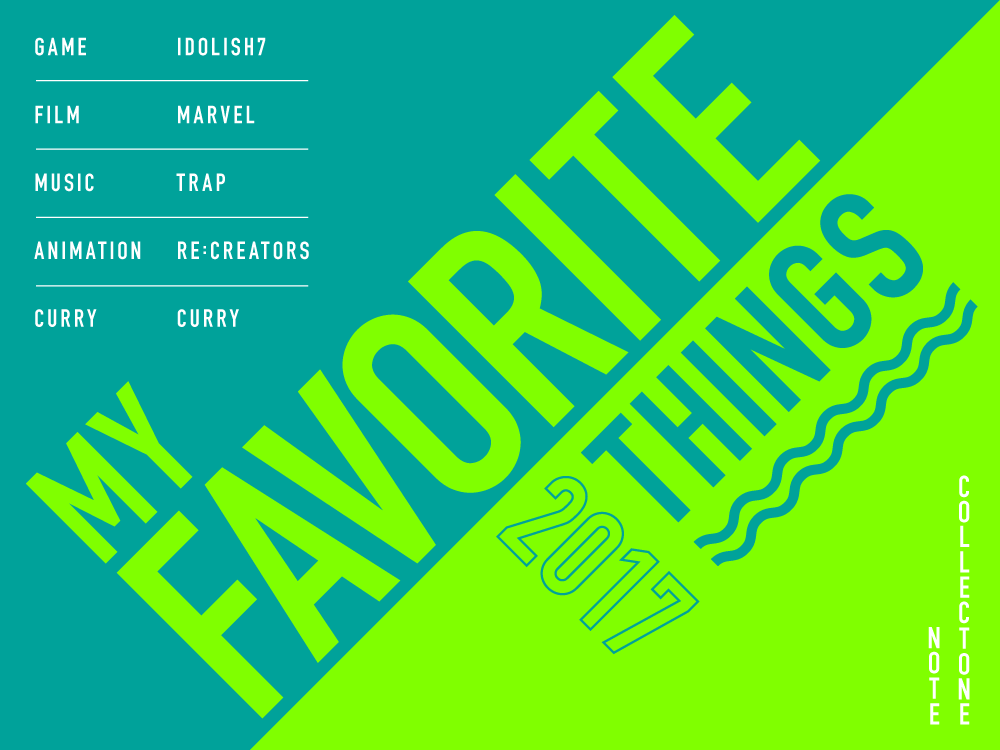 favorite_things2017