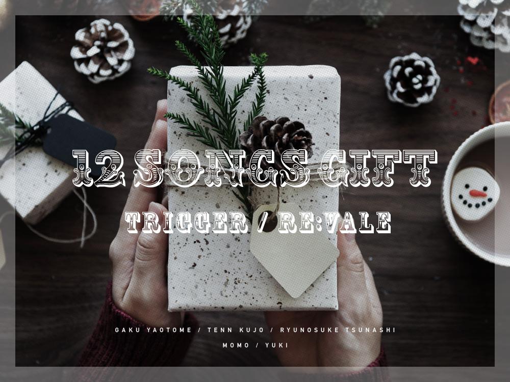 12songs_gift2