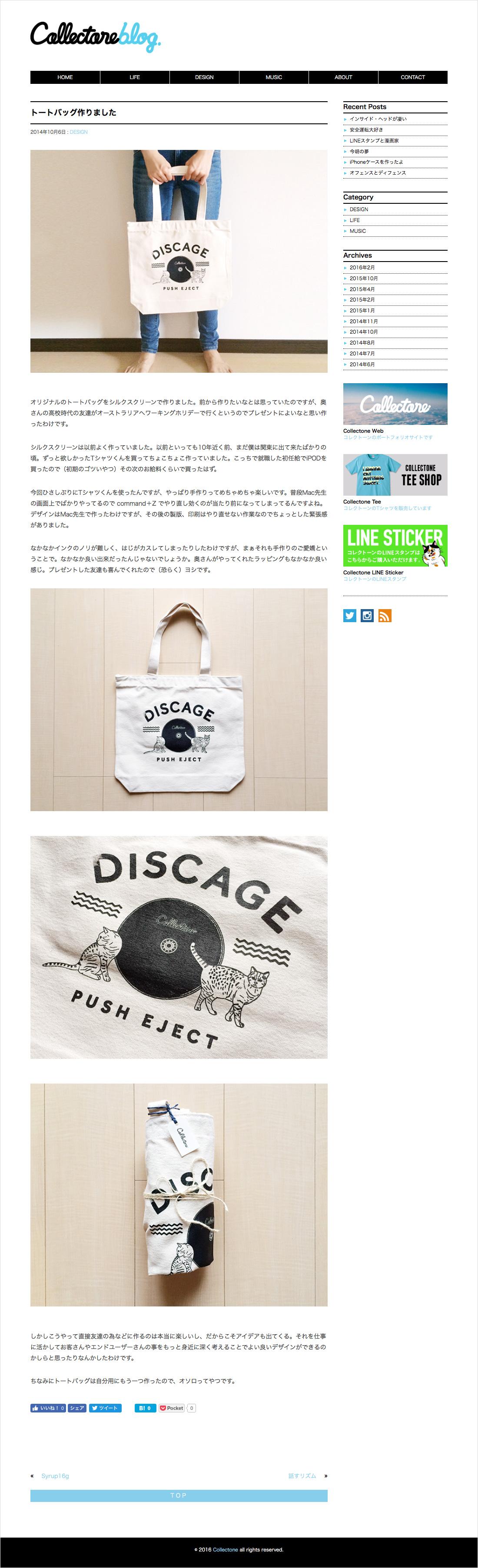 ブログサイトデザイン2