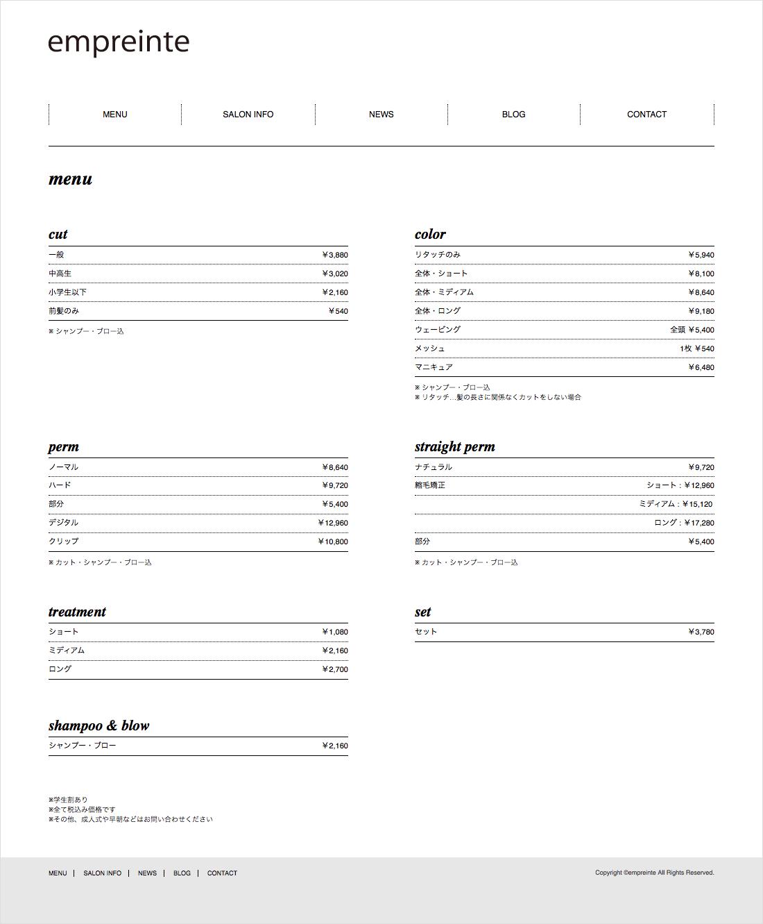 empreinte ホームページデザイン 2
