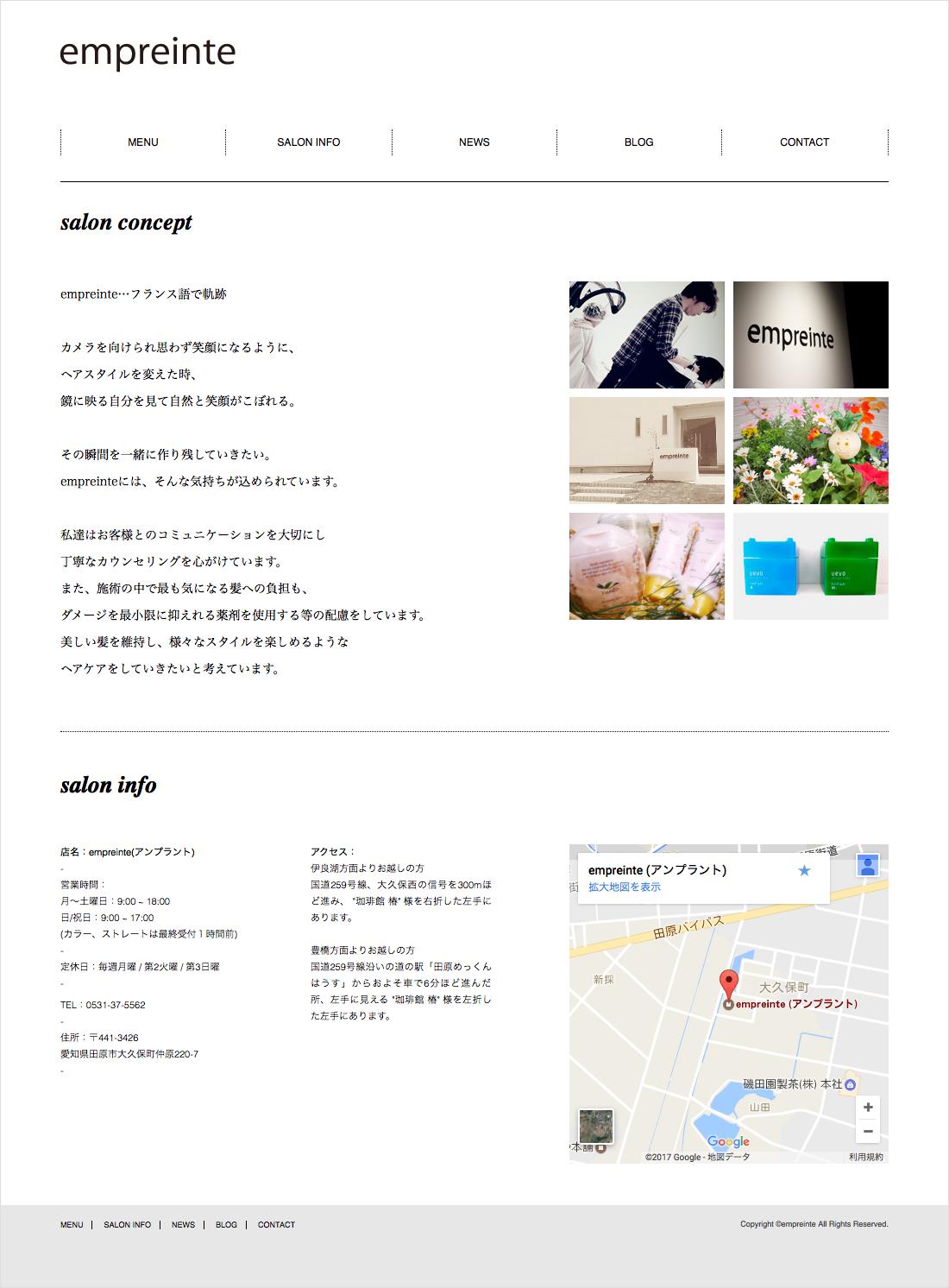 empreinte ホームページデザイン 3
