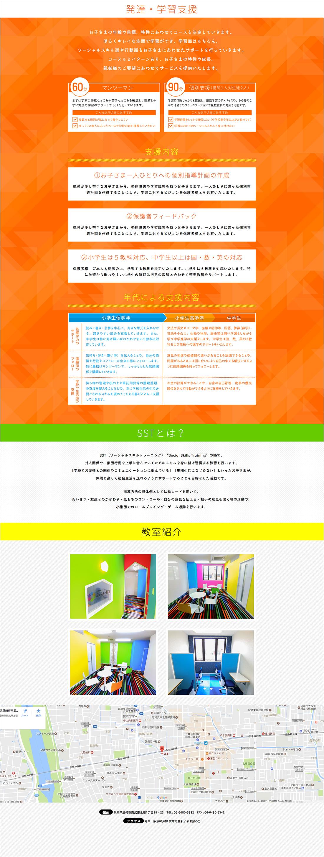 放課後等デイサービスみらい教室webサイトデザイン2