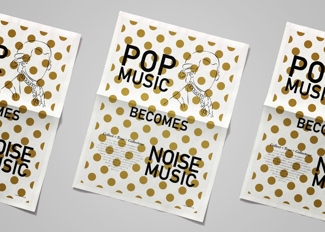 pop music2